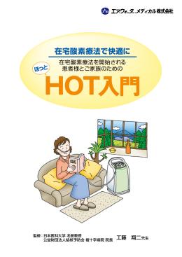 HOT入門 在宅 酸素 療法で快適に - エア・ウォーター・メディカル株式会社