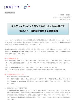 ユニファイジャパンとリンコムが Lotus Notes 移行を 低コスト、短納期で