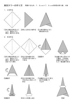 東京タワーの作り方