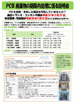 PCB廃棄物の期限内処理に係る説明会リーフレット