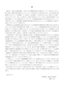 横田 崇 - 気象研究所