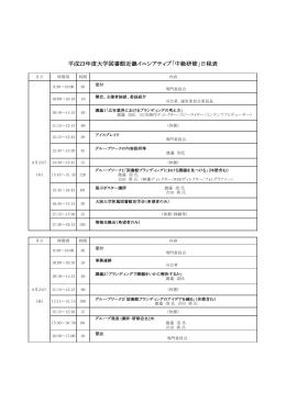 平成23年度大学図書館近畿イニシアティブ「中級研修」日程表