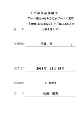 人文学部卒業論文 尾鼻 崇 2014 年 12 月 15 日 松田 留実