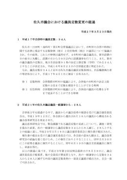 佐久市議会における議員定数変更の経過(PDF:130KB)