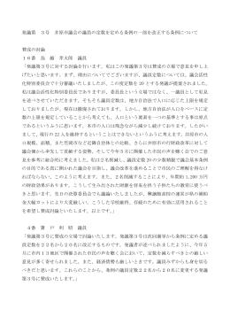 発議第 3号 井原市議会の議員の定数を定める条例の一部を改正する