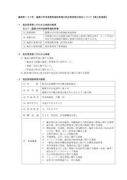 議案第133号 薩摩川内市営横馬場駐車場の指定管理者の指定について