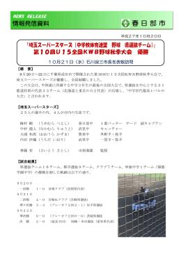 埼玉スーパースターズ
