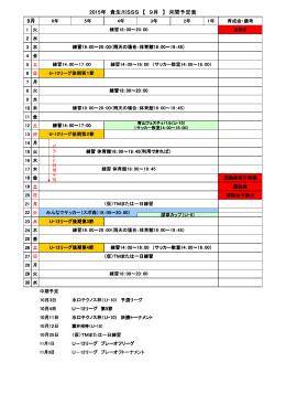 2015年 貴生川SSS 【 9月 】 月間予定表 9月