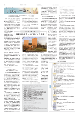 シリーズ「FDAの一室から」 - 株式会社 日本医療機器開発機構(JOMDD)