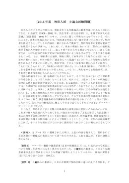 [2013 年度 特別入試 小論文試験問題]