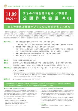 公 開 作 戦 会 議 # 01