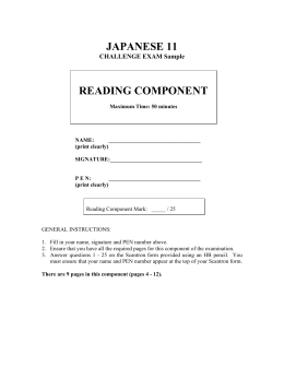 JAPANESE 11 READING COMPONENT