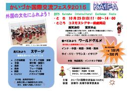 かいづか国際交流フェスタ2015 チラシ(PDF:383.1KB)