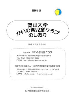夏休み版 岡山大学 かいのき児童クラブ 特定非営利活動法人 日本