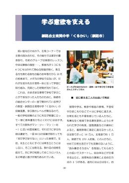 釧路自主夜間中学「くるかい」