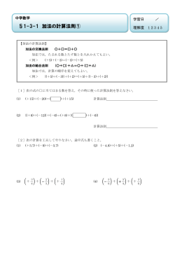 §1-3-1 加法の計算法則①