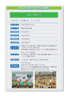 フォークダンス - 福島県レクリエーション協会