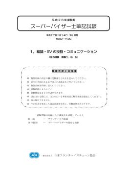 スーパーバイザー士筆記試験
