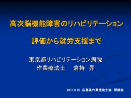 1 - 広島県作業療法士会