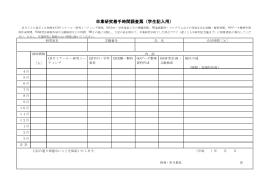 卒業研究着手時間調査票(学生記入用)