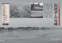 長沼ダム完成。事業着手から43年(PDF:595KB)