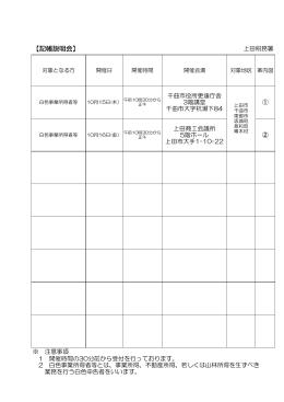 うえだ 上田(PDF/658KB)
