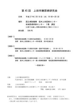 第45回上田糖尿病研究会 プログラム