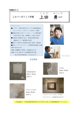 上田 勇一 - ギャラリーキャメルK