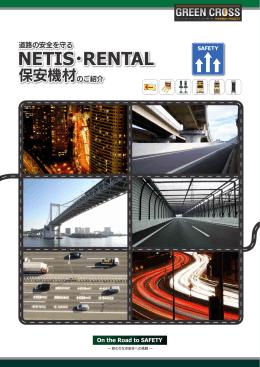 NETIS・RENTAL NETIS・RENTAL