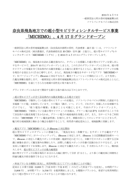 奈良県飛鳥地方での超小型モビリティレンタルサービス事業 「MICHIMO