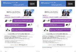 IBM PCレンタルプログラム