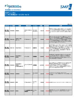 SMFLレンタル レンタル在庫品セールリスト Vol.13