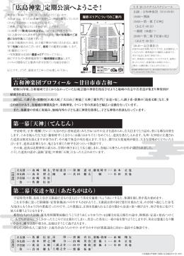 2015.5.20 吉和神楽団 ~よしわかぐらだん~ (廿日市市吉和)