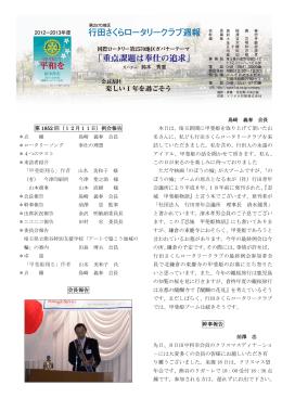 第 1852 回(12月11日)例会報告 「甲斐姫翔る」作者 山名 美和子 様