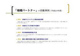 「地域パートナー」の活動事例(平成21年度)