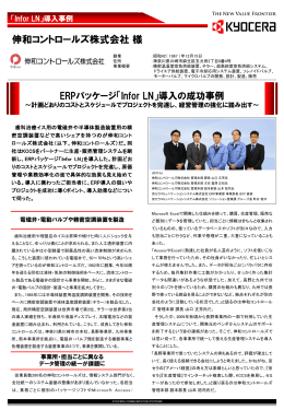 伸和コントロールズ株式会社 様 - 京セラコミュニケーションシステム