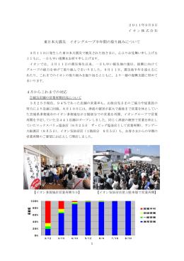 東日本大震災 イオングループ半年間の取り組みについて 4月からこれ