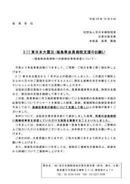 3.11 東日本大震災・福島県会員病院支援のお願い