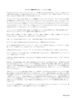 平和ポスター・コンテスト規定 - Lions Clubs International