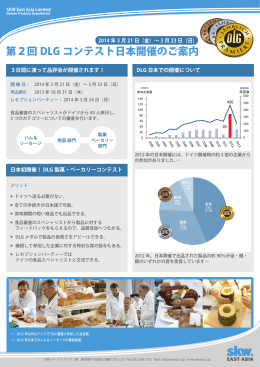 第2回DLG コンテスト日本開催のご案内:PDF(562KB)