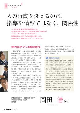 指導や情報ではなく、関係性 です 岡田 浩さん