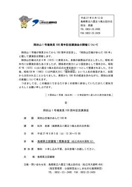 150812 岡田1号墳発見100周年記念講演会の