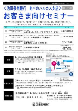 池田泉州銀行 あべのハルカス支店 [担当] 蔵本・岡田