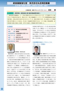 経営基盤強化型 株式会社丸豆岡田製麺 - 中小企業ビジネス支援サイト J
