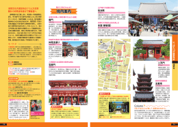 関係部分のページ - 台東区観光ボランティアガイド