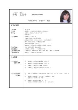 中島 富美子 - 徳島文理大学