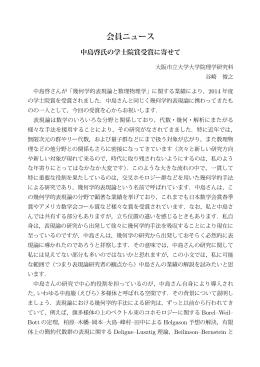 中島啓氏の学士院賞受賞に寄せて