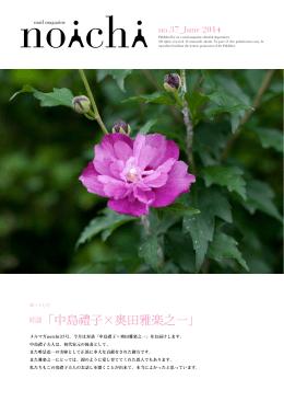 対談「中島禮子×奥田雅楽之一」
