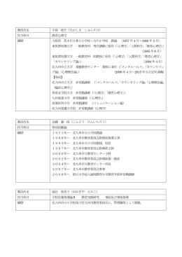 教員氏名 中島 俊介(なかしま しゅんすけ) 担当科目 教育心理学 職歴