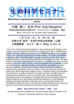 中島 敬二 先生(Prof. Keiji Nakajima) - graduate school of biostudies